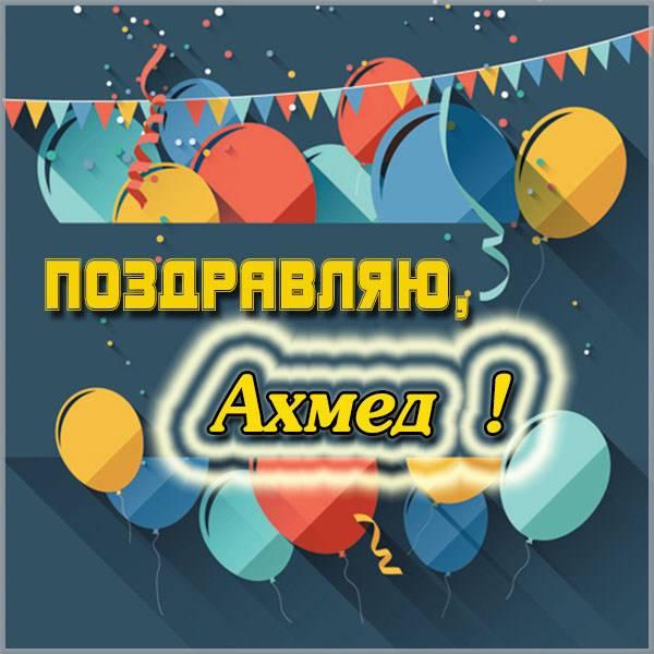 Бесплатная картинка Ахмеду - скачать бесплатно на otkrytkivsem.ru