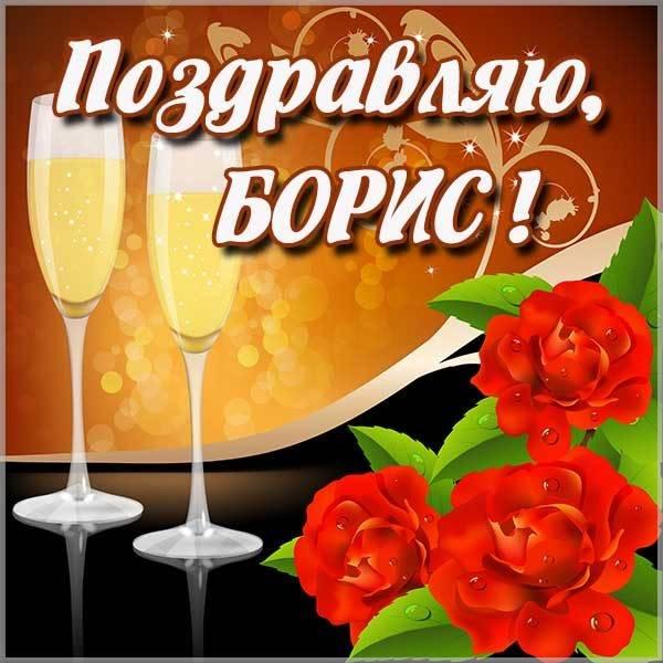 Бесплатная картинка Борису - скачать бесплатно на otkrytkivsem.ru