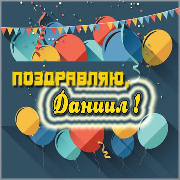 Бесплатная картинка Даниилу - скачать бесплатно на otkrytkivsem.ru
