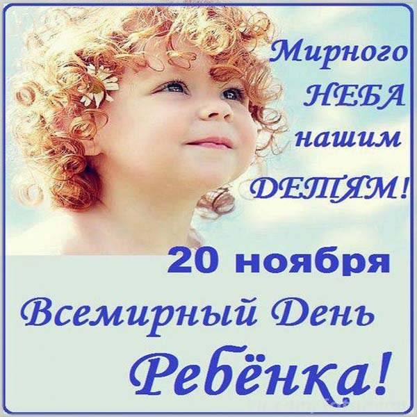 Бесплатная картинка день детей - скачать бесплатно на otkrytkivsem.ru
