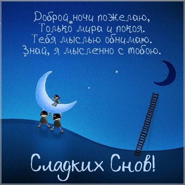 Бесплатная картинка доброй ночи со стихами - скачать бесплатно на otkrytkivsem.ru