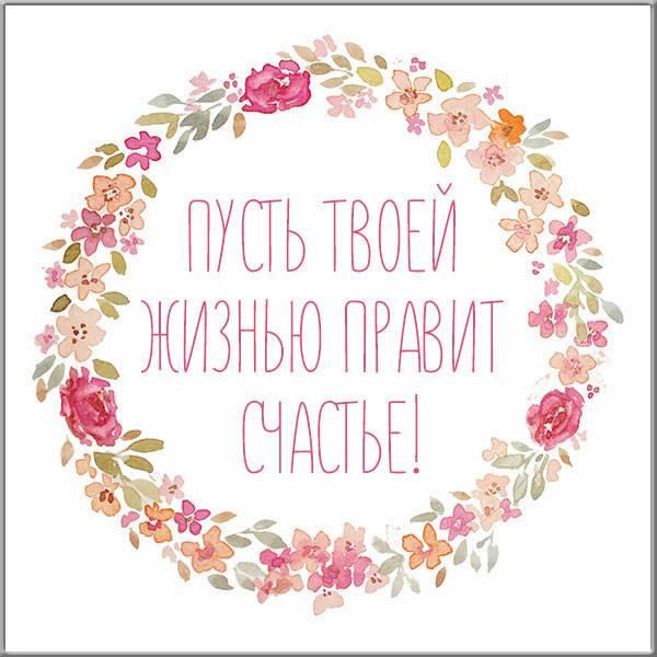 Бесплатная картинка любимой жене - скачать бесплатно на otkrytkivsem.ru