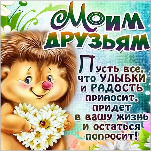Бесплатная картинка на день друзей - скачать бесплатно на otkrytkivsem.ru