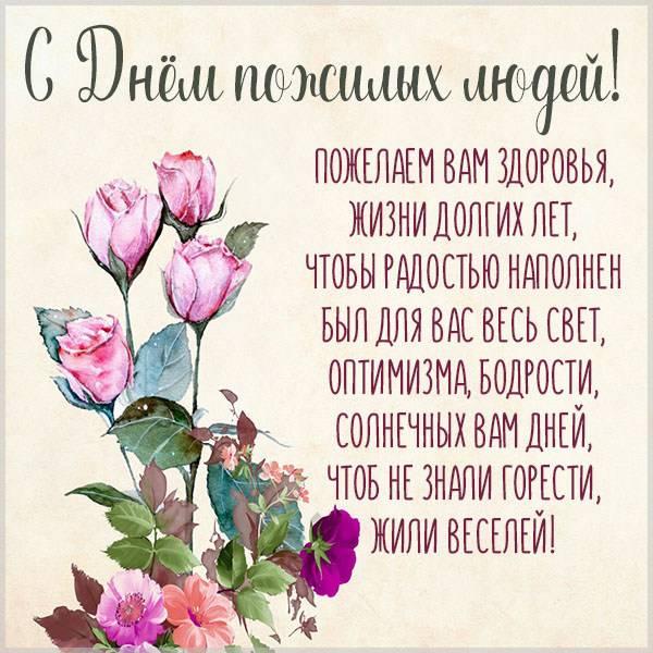 Бесплатная картинка на день пожилого человека - скачать бесплатно на otkrytkivsem.ru
