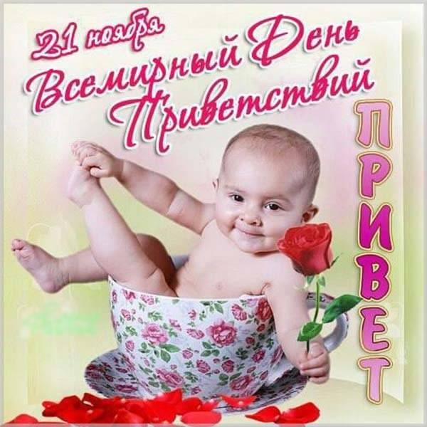 Бесплатная картинка на день приветствий - скачать бесплатно на otkrytkivsem.ru
