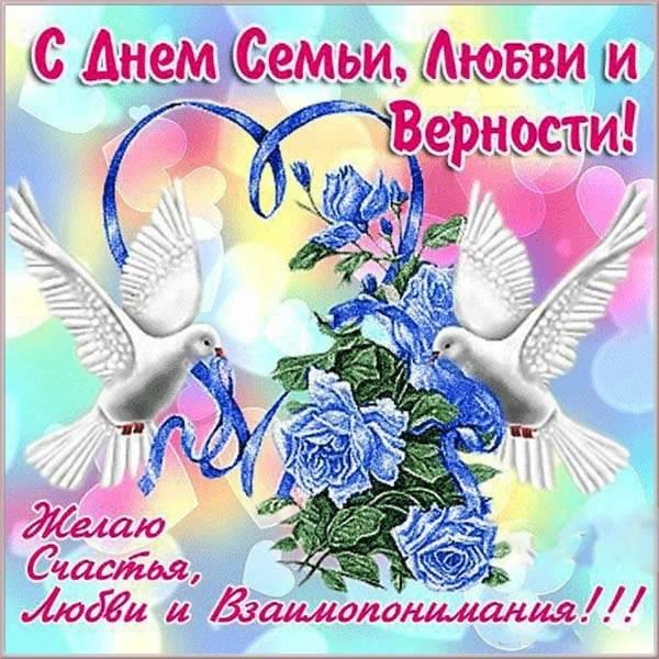 Бесплатная картинка на день семьи любви и верности - скачать бесплатно на otkrytkivsem.ru