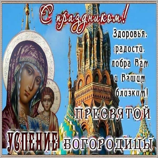 Бесплатная картинка на день Успения Пресвятой Богородицы - скачать бесплатно на otkrytkivsem.ru