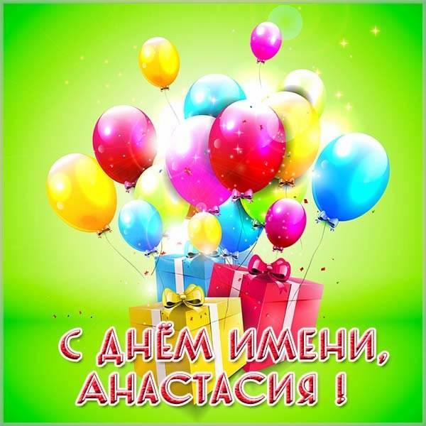 Бесплатная картинка на именины Анастасии - скачать бесплатно на otkrytkivsem.ru