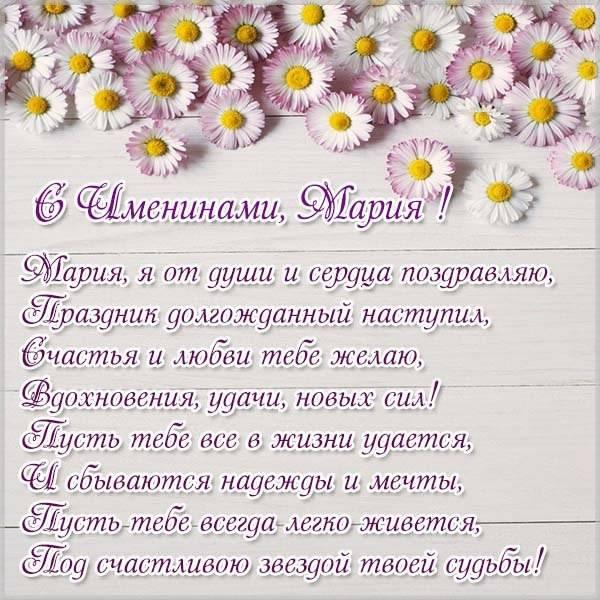 Бесплатная картинка на именины Марии - скачать бесплатно на otkrytkivsem.ru