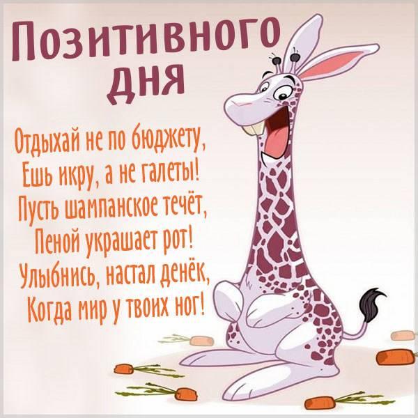 Бесплатная картинка позитивного дня - скачать бесплатно на otkrytkivsem.ru
