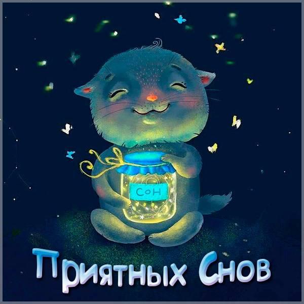 Бесплатная картинка приятных снов - скачать бесплатно на otkrytkivsem.ru