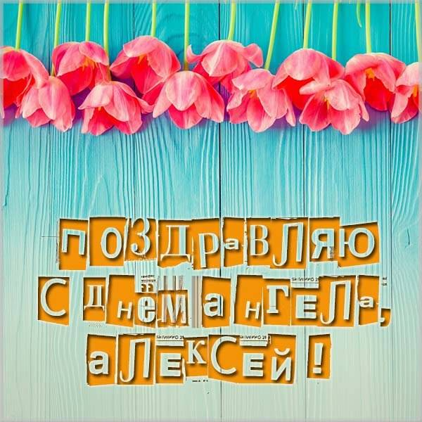 Бесплатная картинка с днем ангела Алексея - скачать бесплатно на otkrytkivsem.ru