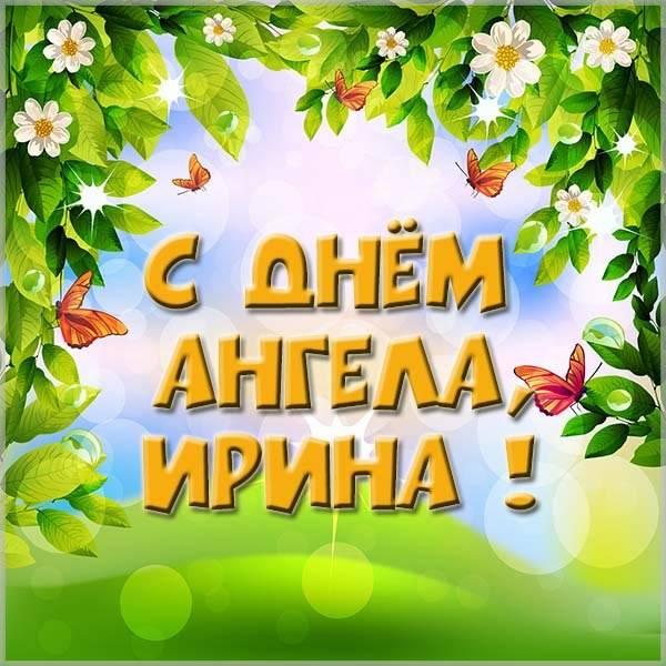 Бесплатная картинка с днем ангела Ирины - скачать бесплатно на otkrytkivsem.ru