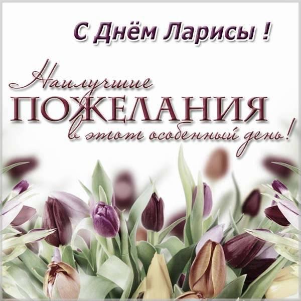 Бесплатная картинка с днем Ларисы - скачать бесплатно на otkrytkivsem.ru
