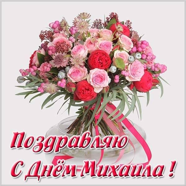 Бесплатная картинка с днем Михаила - скачать бесплатно на otkrytkivsem.ru
