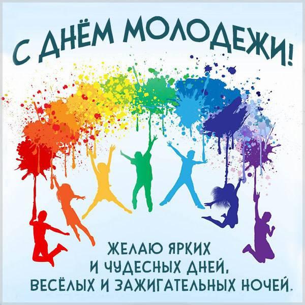 Бесплатная картинка с днем молодежи - скачать бесплатно на otkrytkivsem.ru