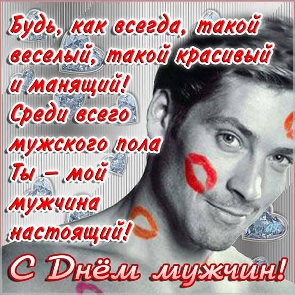 Бесплатная картинка с днем мужчин - скачать бесплатно на otkrytkivsem.ru