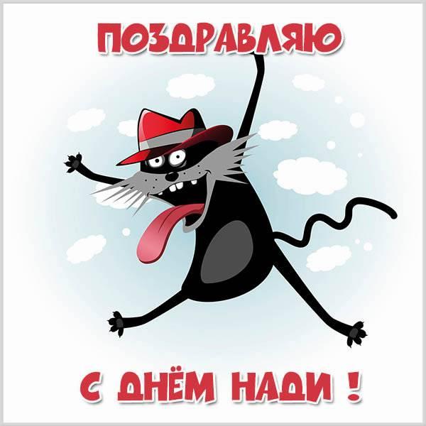 Бесплатная картинка с днем Нади - скачать бесплатно на otkrytkivsem.ru