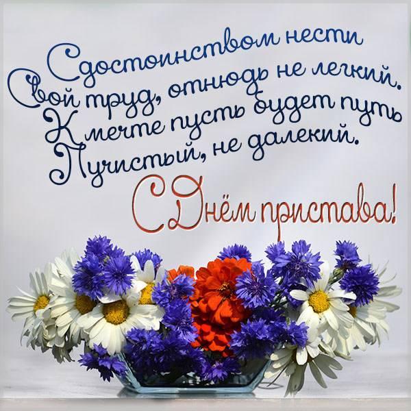 Бесплатная картинка с днем пристава с поздравлением - скачать бесплатно на otkrytkivsem.ru