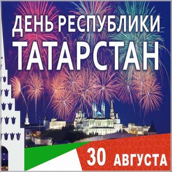 Бесплатная картинка с днем Татарстана - скачать бесплатно на otkrytkivsem.ru