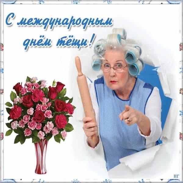 Бесплатная картинка с днем тещи - скачать бесплатно на otkrytkivsem.ru