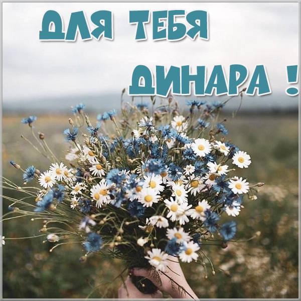 Бесплатная картинка с именем Динара - скачать бесплатно на otkrytkivsem.ru