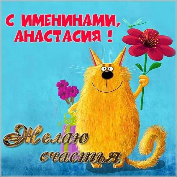 Бесплатная картинка с именинами Анастасии - скачать бесплатно на otkrytkivsem.ru