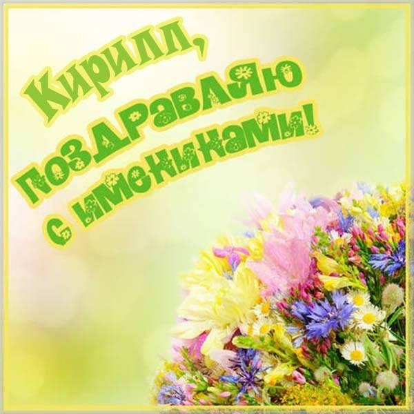 Бесплатная картинка с именинами Кирилла - скачать бесплатно на otkrytkivsem.ru