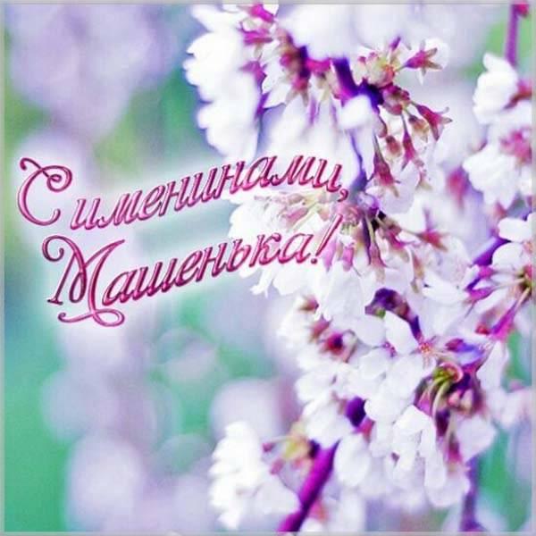 Бесплатная картинка с именинами Марии - скачать бесплатно на otkrytkivsem.ru
