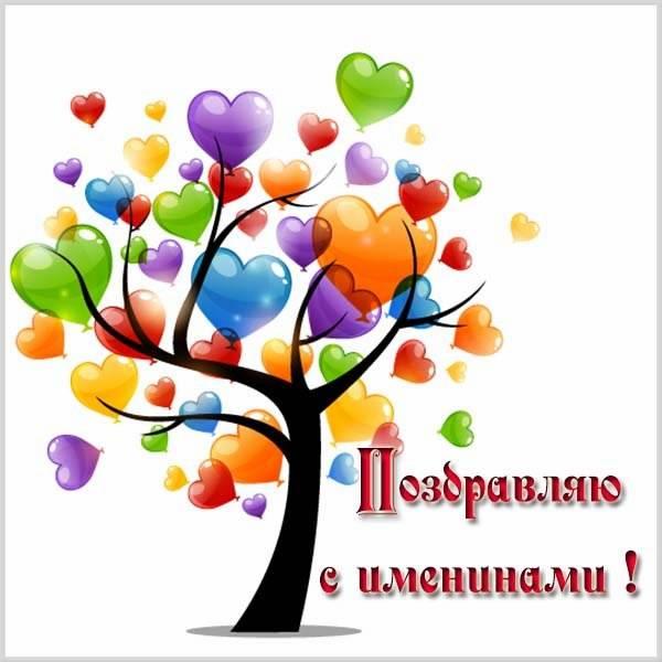 Бесплатная картинка с именинами - скачать бесплатно на otkrytkivsem.ru