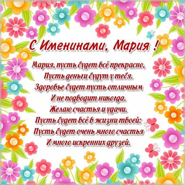 Бесплатная картинка с поздравлением с именинами Марии - скачать бесплатно на otkrytkivsem.ru