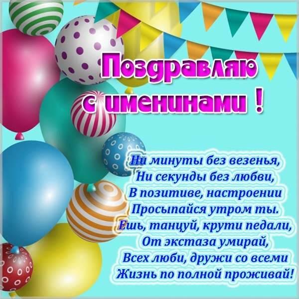 Бесплатная картинка с поздравлением с именинами - скачать бесплатно на otkrytkivsem.ru