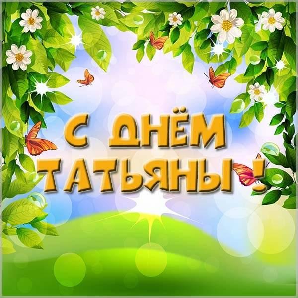 Бесплатная красивая картинка с днем Татьяны - скачать бесплатно на otkrytkivsem.ru
