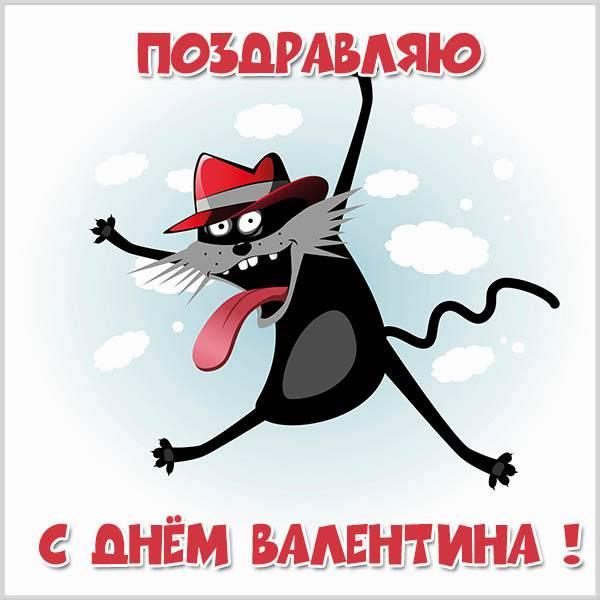 Бесплатная красивая картинка с днем Валентина - скачать бесплатно на otkrytkivsem.ru