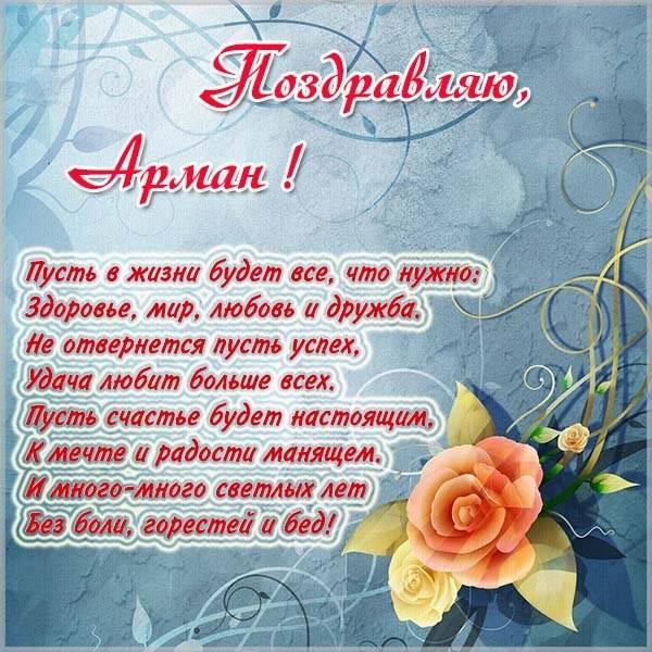 Бесплатная красивая картинка с именем Арман - скачать бесплатно на otkrytkivsem.ru