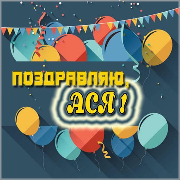 Бесплатная красивая картинка с именем Ася - скачать бесплатно на otkrytkivsem.ru
