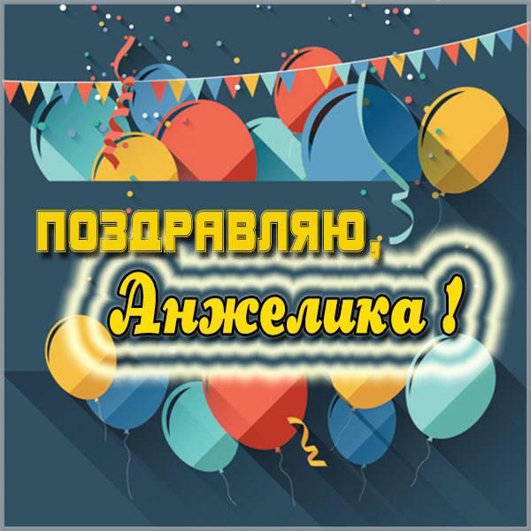Бесплатная красивая картинка с надписью Анжелика - скачать бесплатно на otkrytkivsem.ru