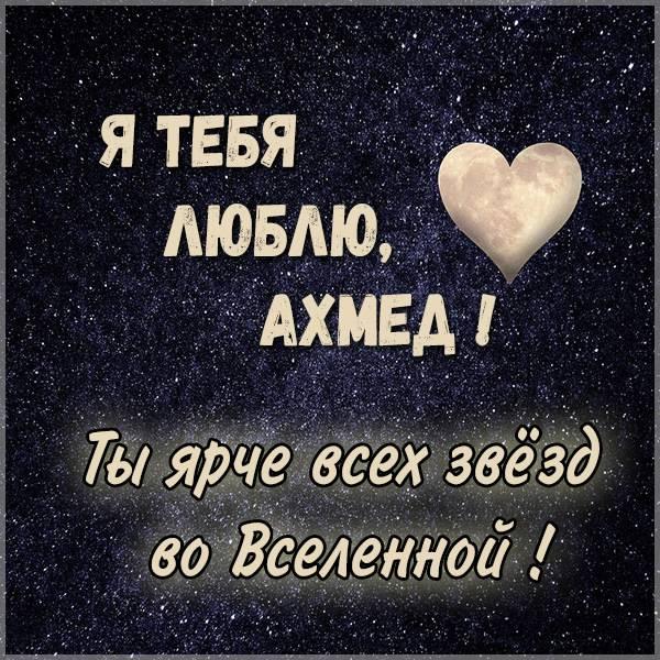 Бесплатная красивая картинка Я люблю тебя Ахмед - скачать бесплатно на otkrytkivsem.ru