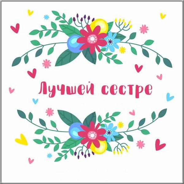 Бесплатная красивая открытка для сестры - скачать бесплатно на otkrytkivsem.ru