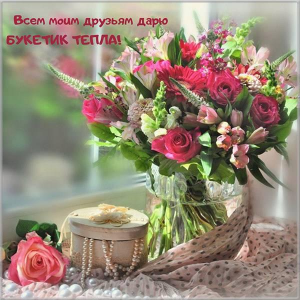 Бесплатная красивая открытка позитивчик для друзей - скачать бесплатно на otkrytkivsem.ru