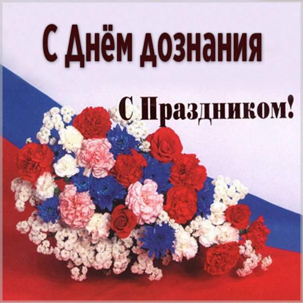 Бесплатная красивая открытка с днем дознания - скачать бесплатно на otkrytkivsem.ru