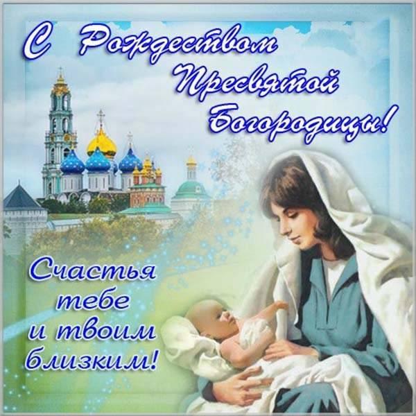 Бесплатная красивая открытка с Рождеством Пресвятой Богородицы - скачать бесплатно на otkrytkivsem.ru