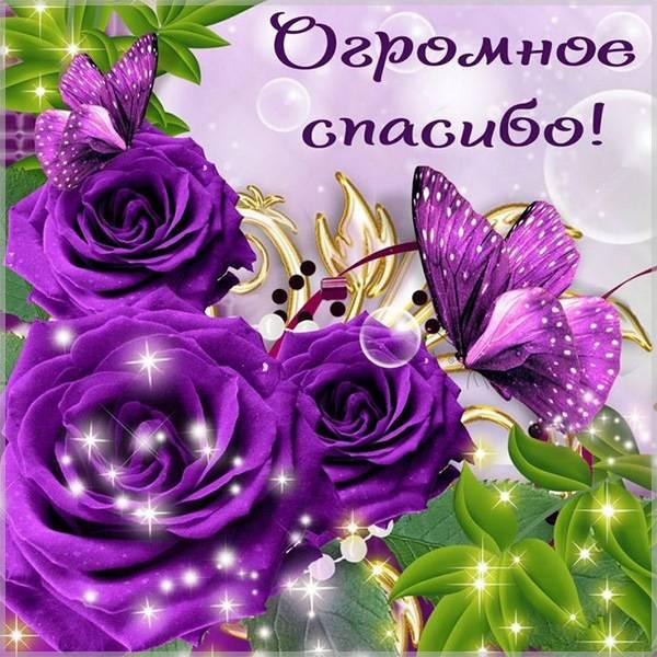Бесплатная красивая открытка со словами спасибо огромное - скачать бесплатно на otkrytkivsem.ru