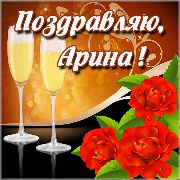 Бесплатная открытка для Арины - скачать бесплатно на otkrytkivsem.ru