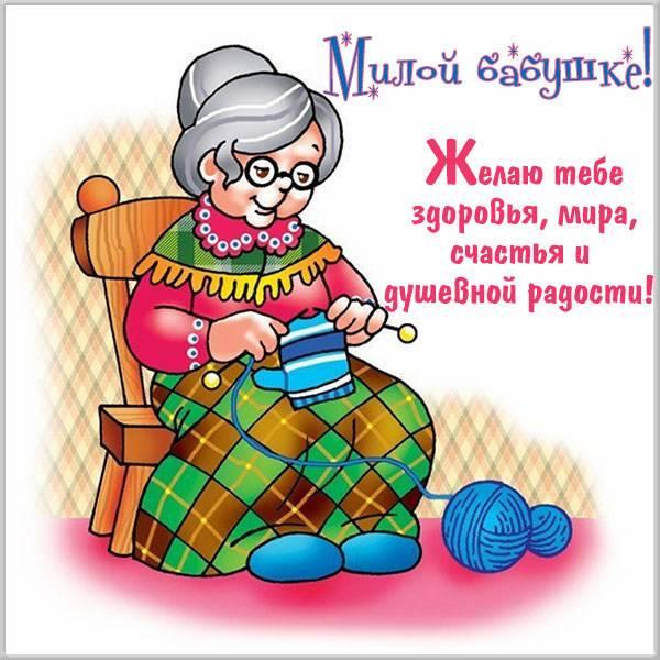 Бесплатная открытка для бабушек - скачать бесплатно на otkrytkivsem.ru