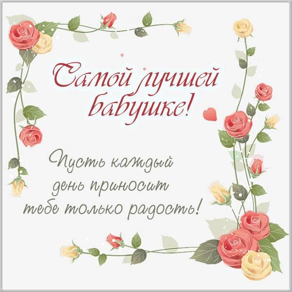 Бесплатная открытка для бабушки - скачать бесплатно на otkrytkivsem.ru
