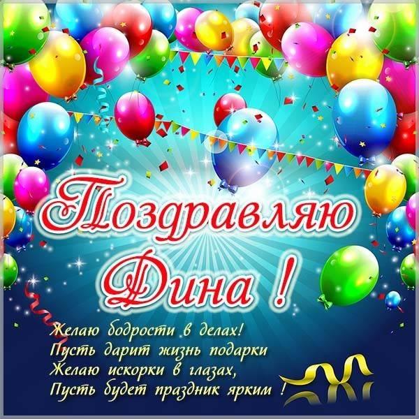 Бесплатная открытка для Дины - скачать бесплатно на otkrytkivsem.ru