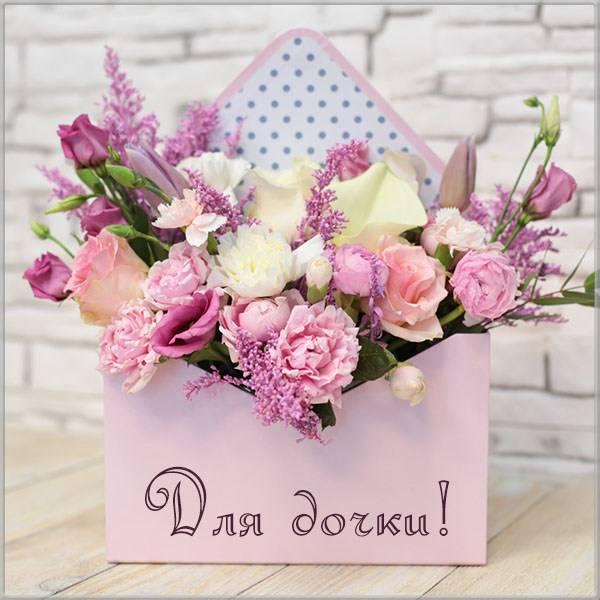 Бесплатная открытка для дочки - скачать бесплатно на otkrytkivsem.ru