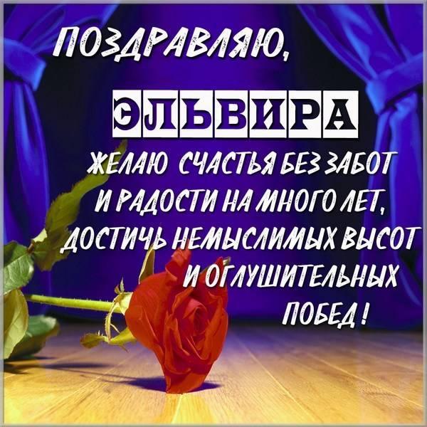 Бесплатная открытка для Эльвиры - скачать бесплатно на otkrytkivsem.ru