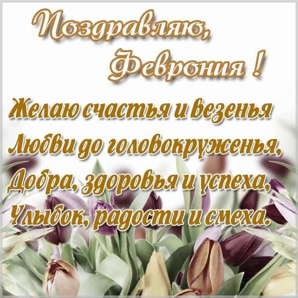 Бесплатная открытка для Февронии - скачать бесплатно на otkrytkivsem.ru